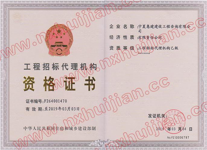 工程万博体育手机版客户端代理机构资格证书