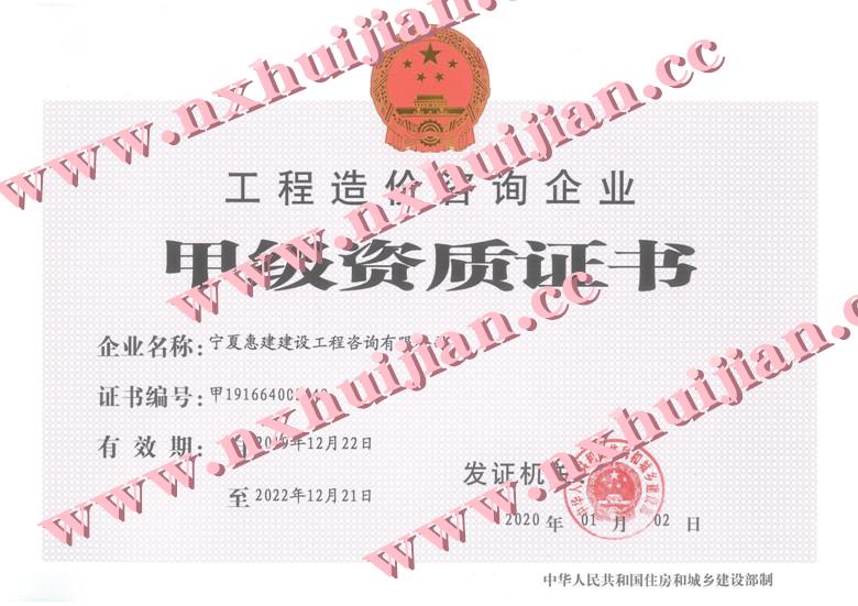 万博体育手机版注册资质证书